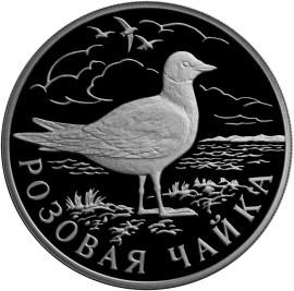 1 рубль Розовая чайка