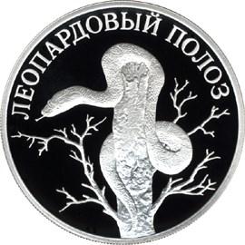 1 рубль. Леопардовый полоз