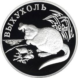 1 рубль Выхухоль