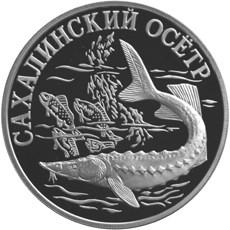 1 рубль. Сахалинский осетр