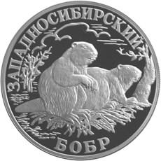 1 рубль Западносибирский бобр