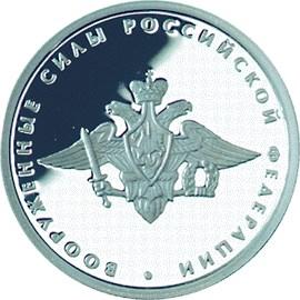 1 рубль 200-летие основания в России министерств (Вооруженные силы)
