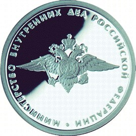 1 рубль 200-летие  основания в России министерств (Министерство внутренних дел)