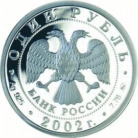 1 рубль. 200-летие  основания в России министерств (Министерство финансов)