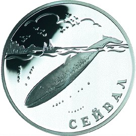1 рубль. Сейвал (кит)