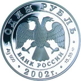 1 рубль. Беркут