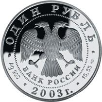 1 рубль. Малый баклан