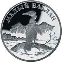 1 рубль Малый баклан