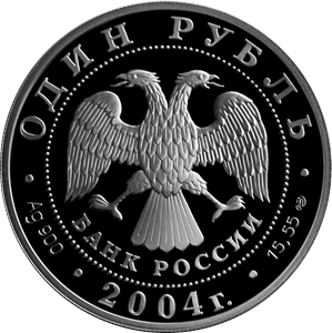 1 рубль. Амурский лесной кот