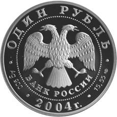 1 рубль. Камышовая жаба
