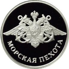 1 рубль Морская пехота (Эмблема)