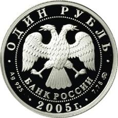 1 рубль. Морская пехота (Пехотинец)