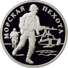 1 рубль Морская пехота (Пехотинец)