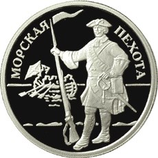 1 рубль Морская пехота (Эпоха Петра I)