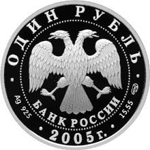 1 рубль. Красный волк