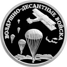 1 рубль. Воздушно-десантные войска (Самолет и парашюты)