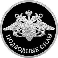 1 рубль Подводные силы Военно-морского флота (Эмблема)