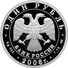 1 рубль. Подводные силы Военно-морского флота (Атомный подводный ракетоносец)