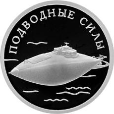 1 рубль Подводные силы Военно-морского флота (Подводная лодка изобретателя Джевецкого)