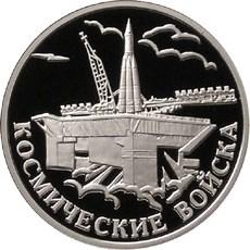 1 рубль Космические войска (Байконур)