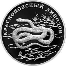 1 рубль Краснопоясный динодон