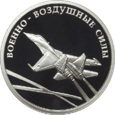 1 рубль. Авиация (Реактивный самолет)