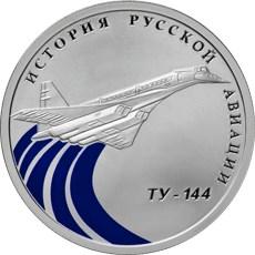 1 рубль Ту-144