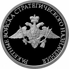 1 рубль Ракетные войска стратегического назначения (Эмблема)
