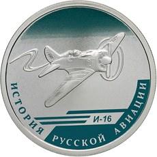 1 рубль И-16