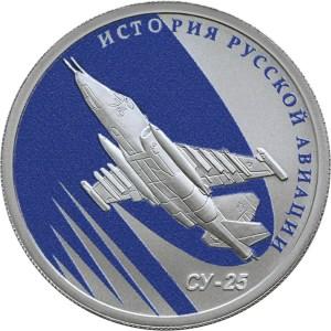 1 рубль СУ-25