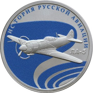 1 рубль ЛА-5