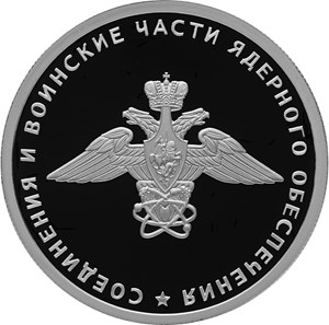 Nuclear Support Units of the Ministry of Defence of the Russian Federation