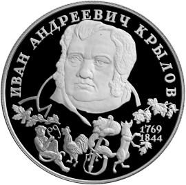 2 рубля 225-летие со дня рождения И. А. Крылова