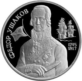 2 рубля. 250 - летие со дня рождения Ф.Ф. Ушакова