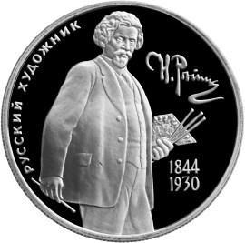 2 рубля 150 - летие  со  дня  рождения  И.Е. Репина