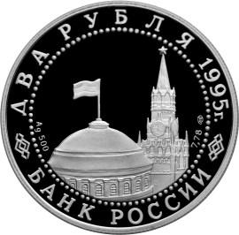 2 рубля. Парад Победы в Москве (Флаги у Кремлёвской стены)