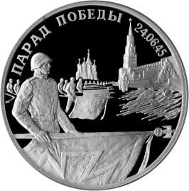 2 рубля Парад Победы в Москве (Флаги у Кремлёвской стены)