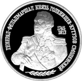 2 рубля 250-летие со дня рождения М.И.Кутузова.