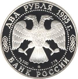 2 рубля. 100-летие со дня рождения С.А.Есенина
