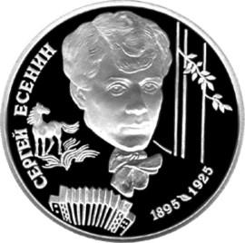 2 рубля 100-летие со дня рождения С.А.Есенина