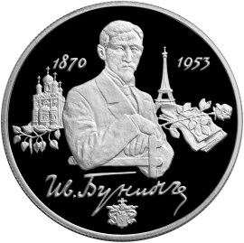 2 рубля 125-летие со дня рождения И.А.Бунина.