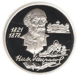 2 рубля. 175-летие со дня рождения Н.А. Некрасова