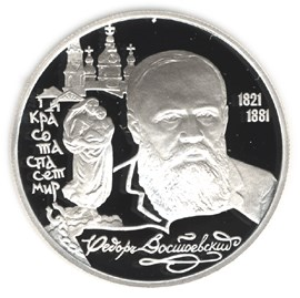 2 рубля 175-летие со дня рождения Ф.М. Достоевского