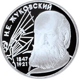 2 рубля 150-летие со дня рождения Н.Е. Жуковского