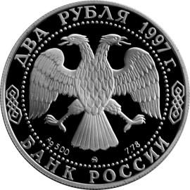 2 рубля. 100-летие со дня рождения А.Л. Чижевского