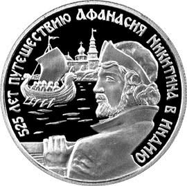 2 рубля 525 лет путешествию Афанасия Никитина в Индию ММД