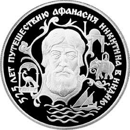 2 рубля 525 лет путешествию Афанасия Никитина в Индию ЛМД