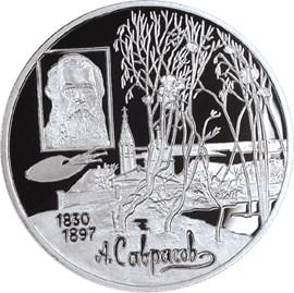 2 рубля 100-летие со дня смерти А.К. Саврасова