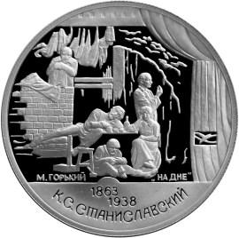 2 рубля 135-летие со дня рождения К.С. Станиславского (На дне)
