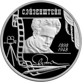 2 рубля 100-летие со дня рождения С.М. Эйзенштейна (Портрет)